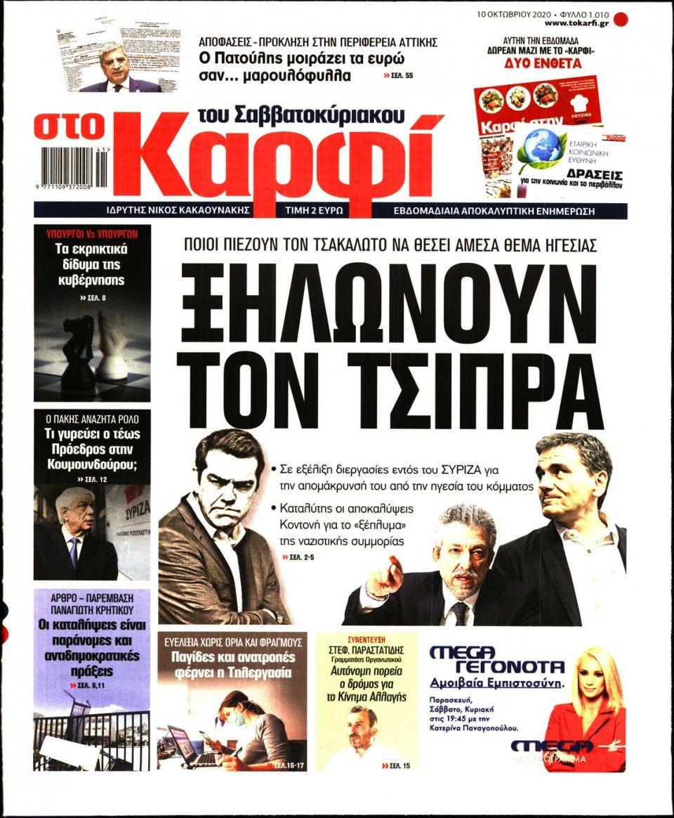 Πρωτοσέλιδο Εφημερίδας - ΚΑΡΦΙ - 2020-10-10
