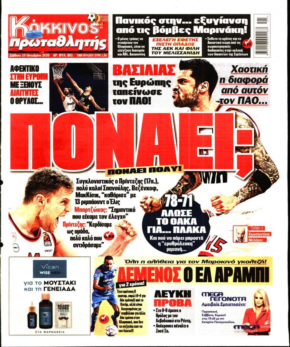 Πρωτοσέλιδο Εφημερίδας - Πρωταθλητής - 2020-10-10
