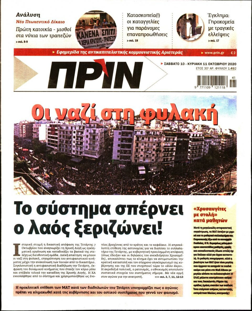 Πρωτοσέλιδο Εφημερίδας - ΠΡΙΝ - 2020-10-10