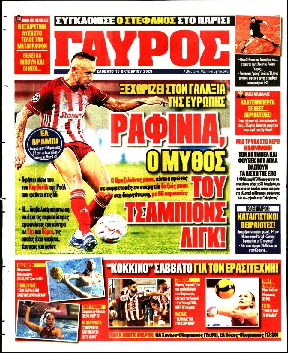 Οπισθόφυλλο Εφημερίδας - Πρωταθλητής - 2020-10-10