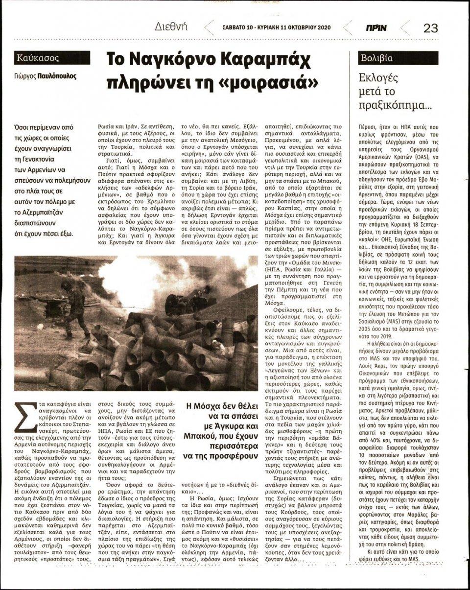 Οπισθόφυλλο Εφημερίδας - ΠΡΙΝ - 2020-10-10