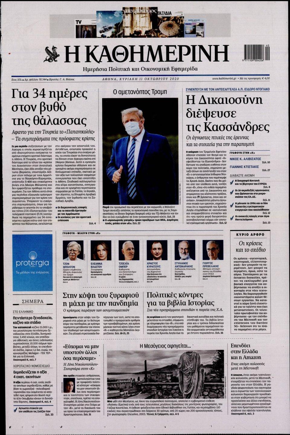Πρωτοσέλιδο Εφημερίδας - Καθημερινή - 2020-10-11
