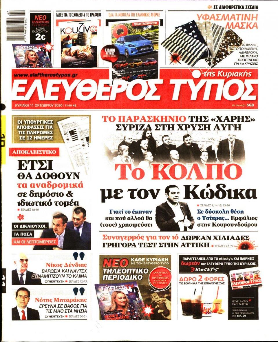 Πρωτοσέλιδο Εφημερίδας - Ελεύθερος Τύπος - 2020-10-11