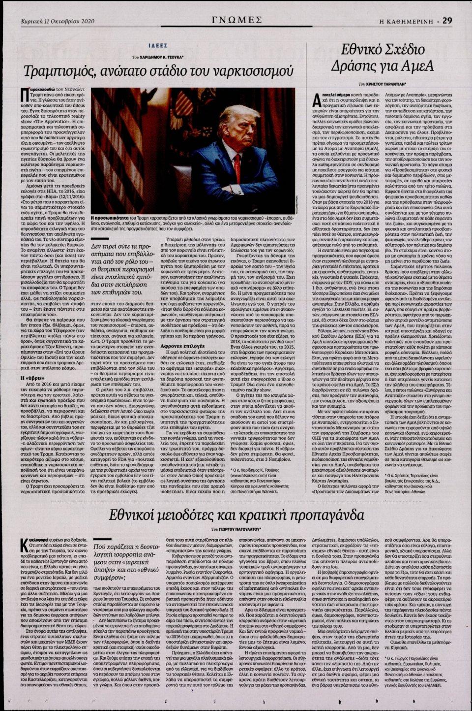 Οπισθόφυλλο Εφημερίδας - Καθημερινή - 2020-10-11
