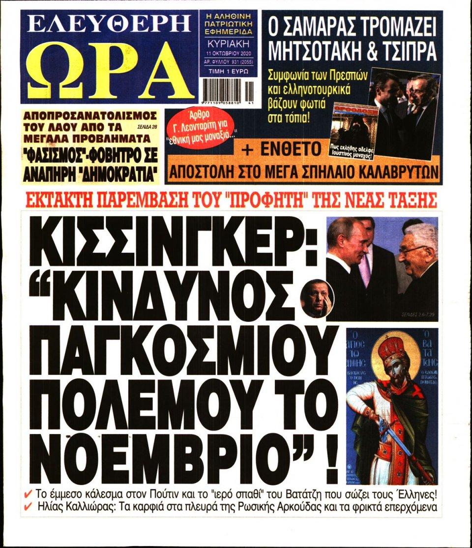 Πρωτοσέλιδο Εφημερίδας - Ελεύθερη Ώρα - 2020-10-11