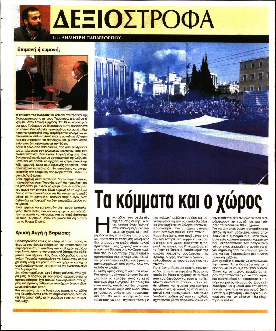 Οπισθόφυλλο Εφημερίδας - Ελεύθερη Ώρα - 2020-10-11