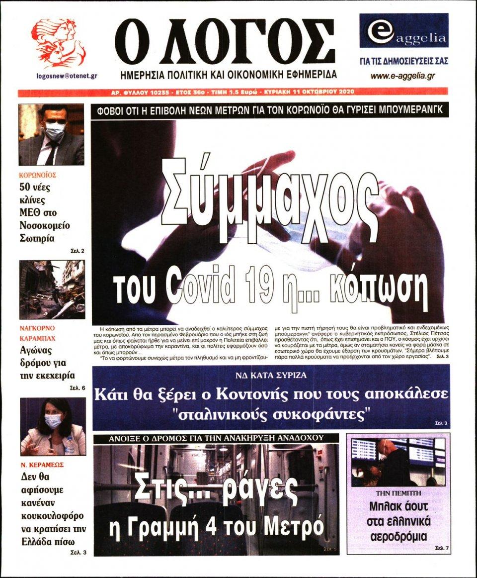 Πρωτοσέλιδο Εφημερίδας - Λόγος - 2020-10-11