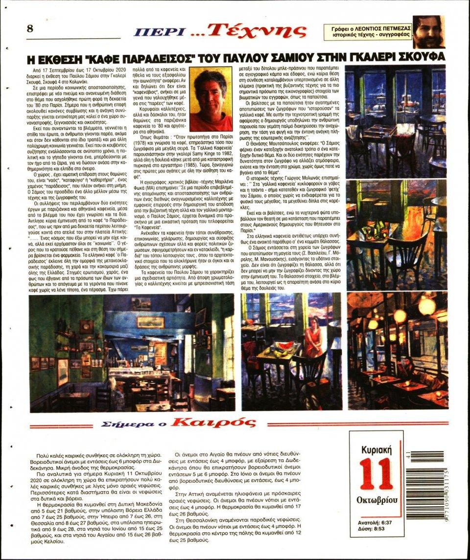 Οπισθόφυλλο Εφημερίδας - Λόγος - 2020-10-11