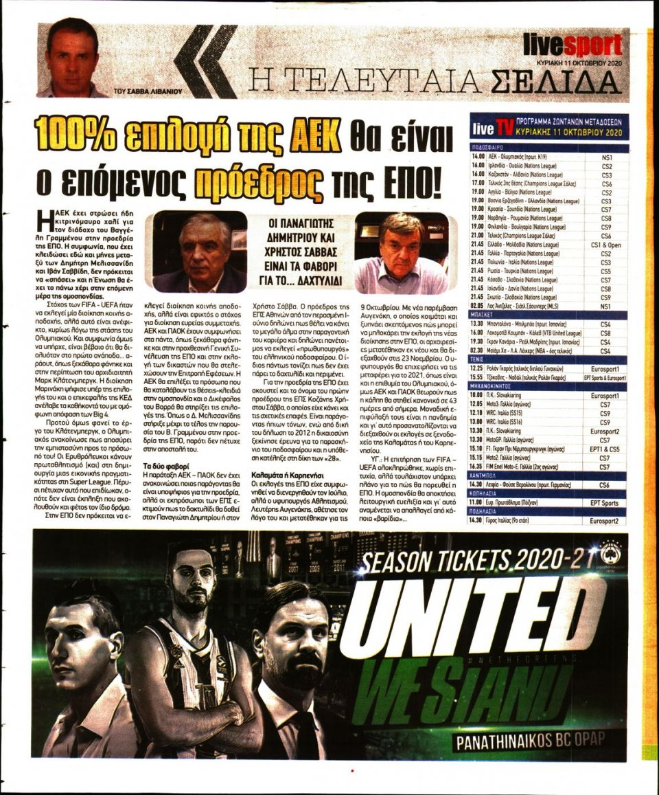 Οπισθόφυλλο Εφημερίδας - LIVE SPORT ΚΥΡΙΑΚΗΣ - 2020-10-11