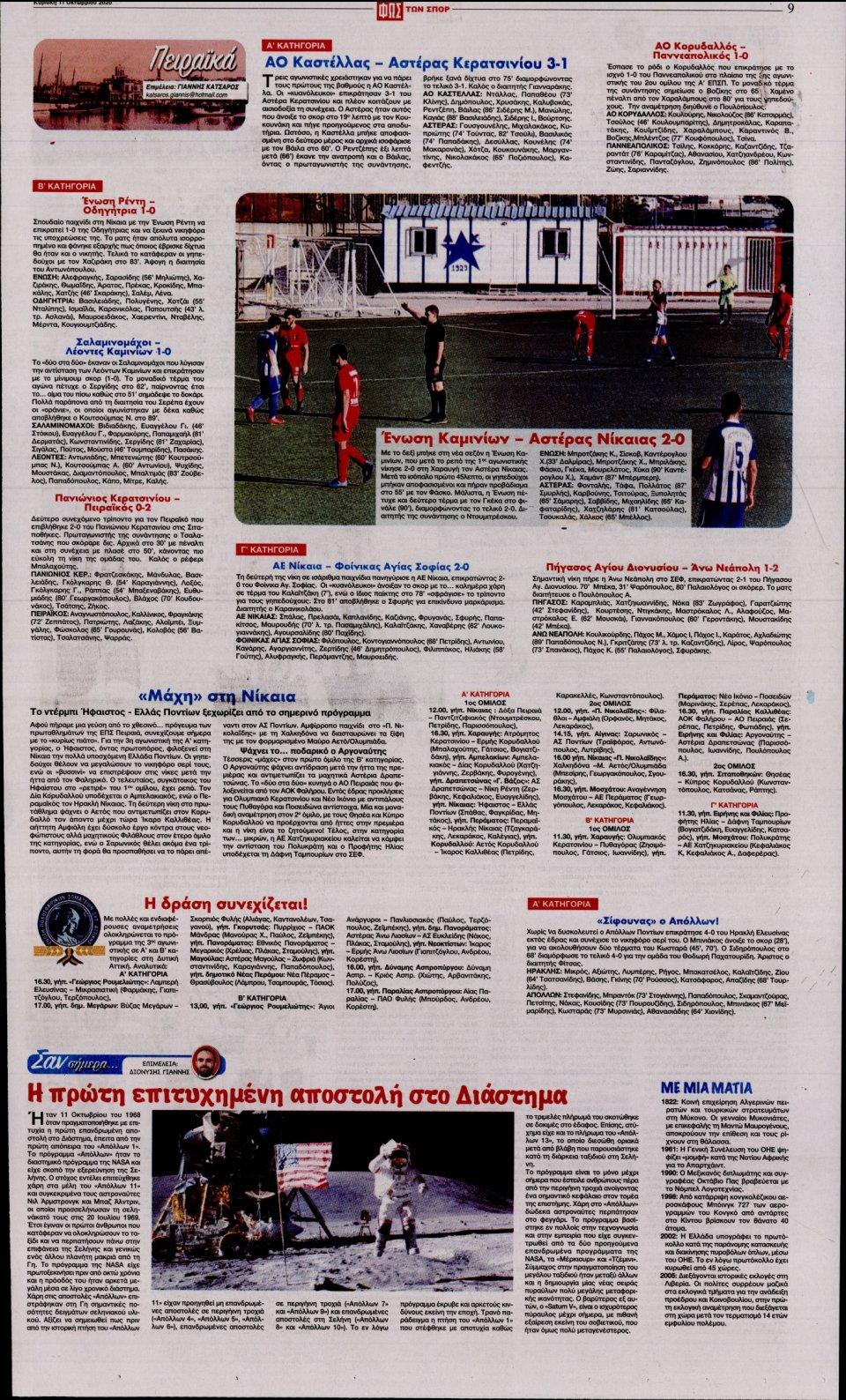 Οπισθόφυλλο Εφημερίδας - Φως των Σπορ - 2020-10-11