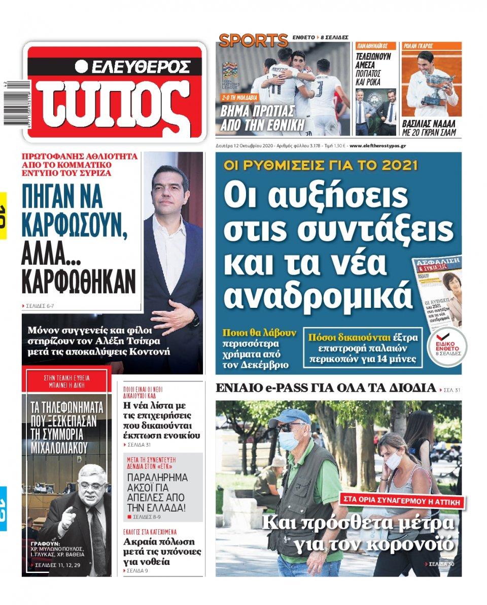Πρωτοσέλιδο Εφημερίδας - Ελεύθερος Τύπος - 2020-10-12