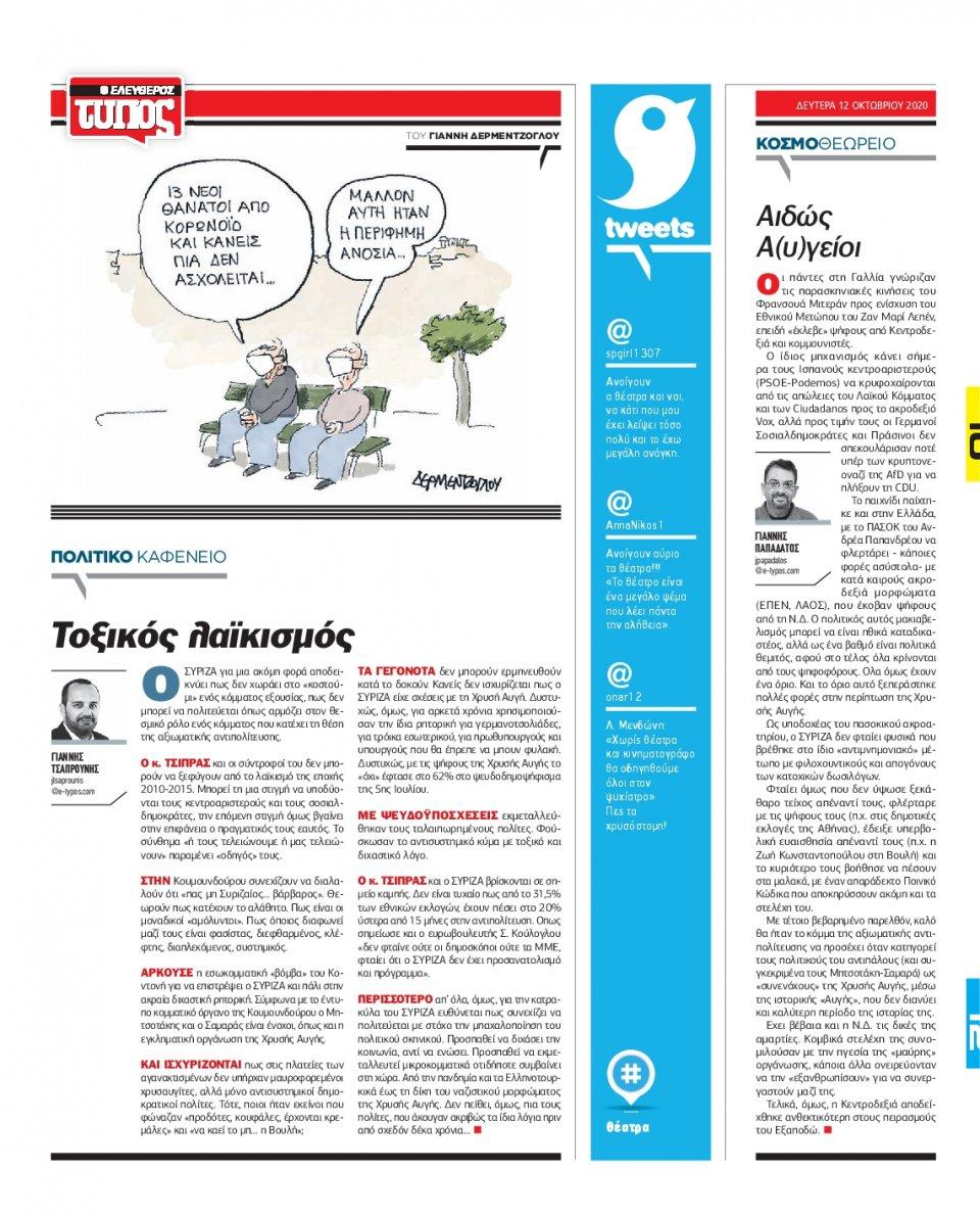 Οπισθόφυλλο Εφημερίδας - Ελεύθερος Τύπος - 2020-10-12