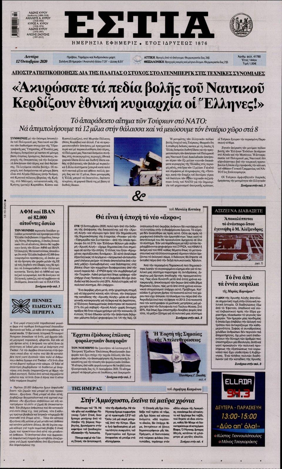 Πρωτοσέλιδο Εφημερίδας - Εστία - 2020-10-12