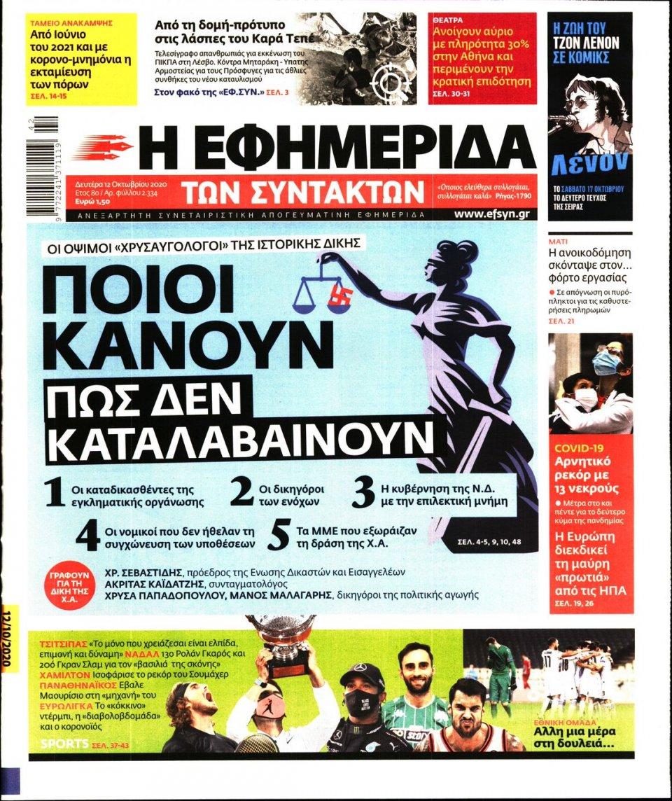 Πρωτοσέλιδο Εφημερίδας - Η ΕΦΗΜΕΡΙΔΑ ΤΩΝ ΣΥΝΤΑΚΤΩΝ - 2020-10-12