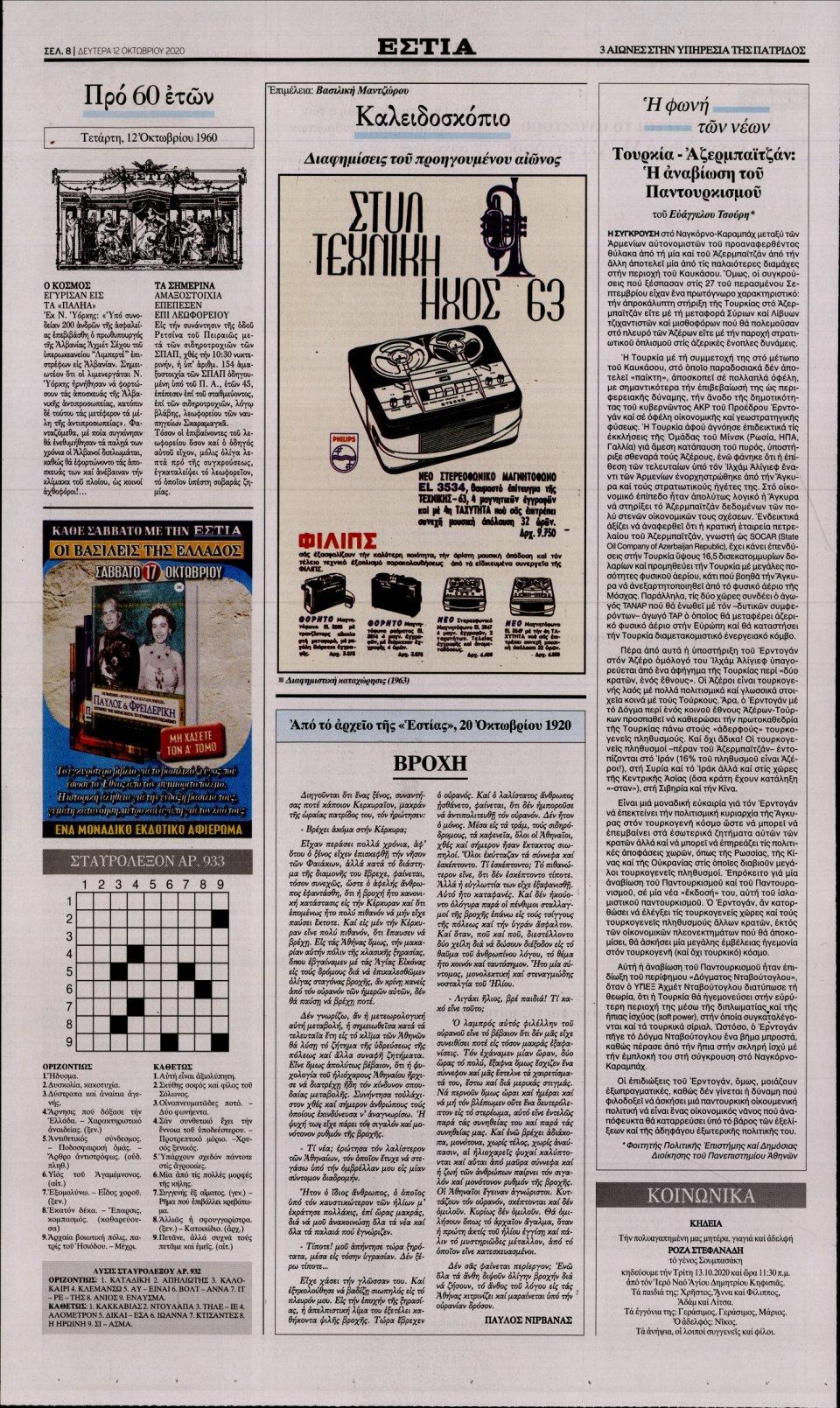 Οπισθόφυλλο Εφημερίδας - Εστία - 2020-10-12