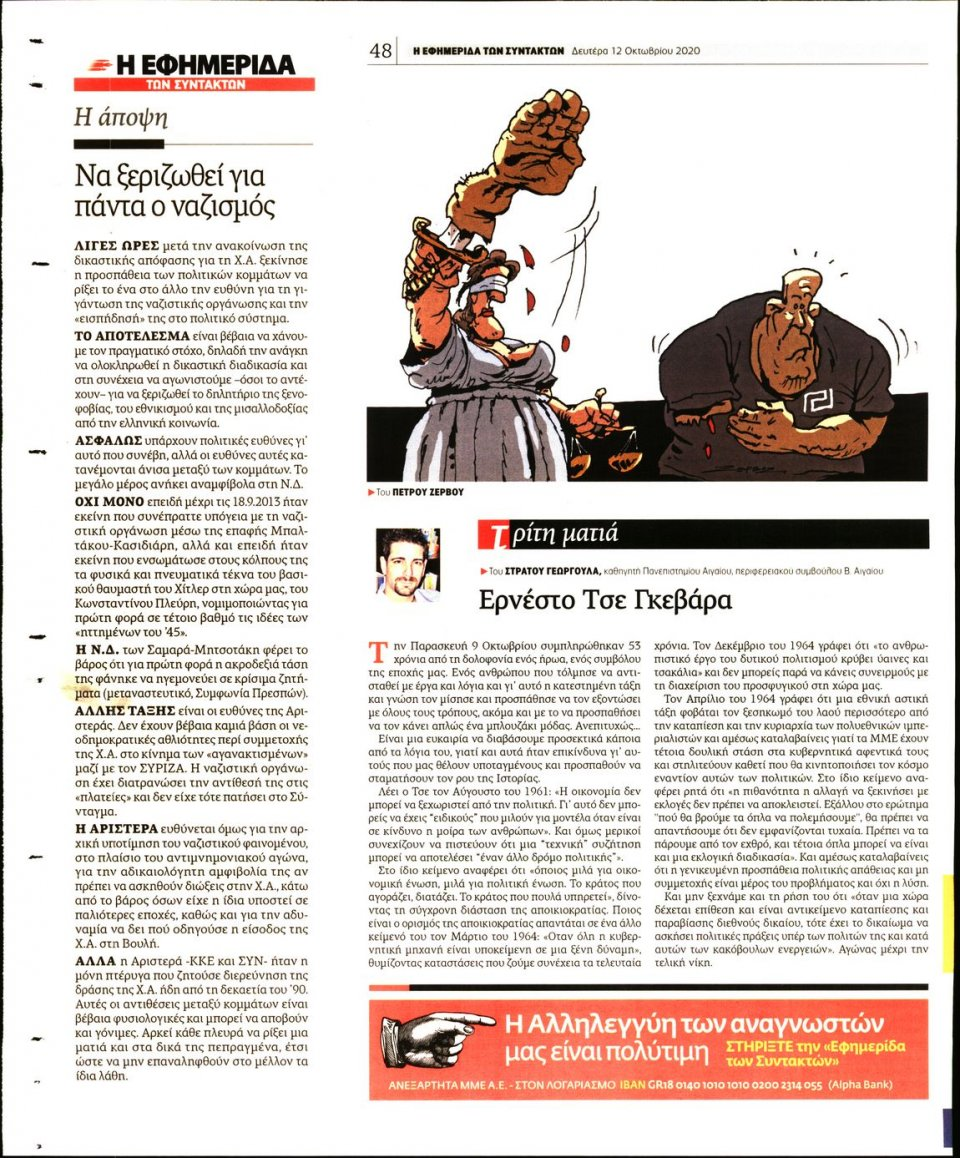 Οπισθόφυλλο Εφημερίδας - Η ΕΦΗΜΕΡΙΔΑ ΤΩΝ ΣΥΝΤΑΚΤΩΝ - 2020-10-12
