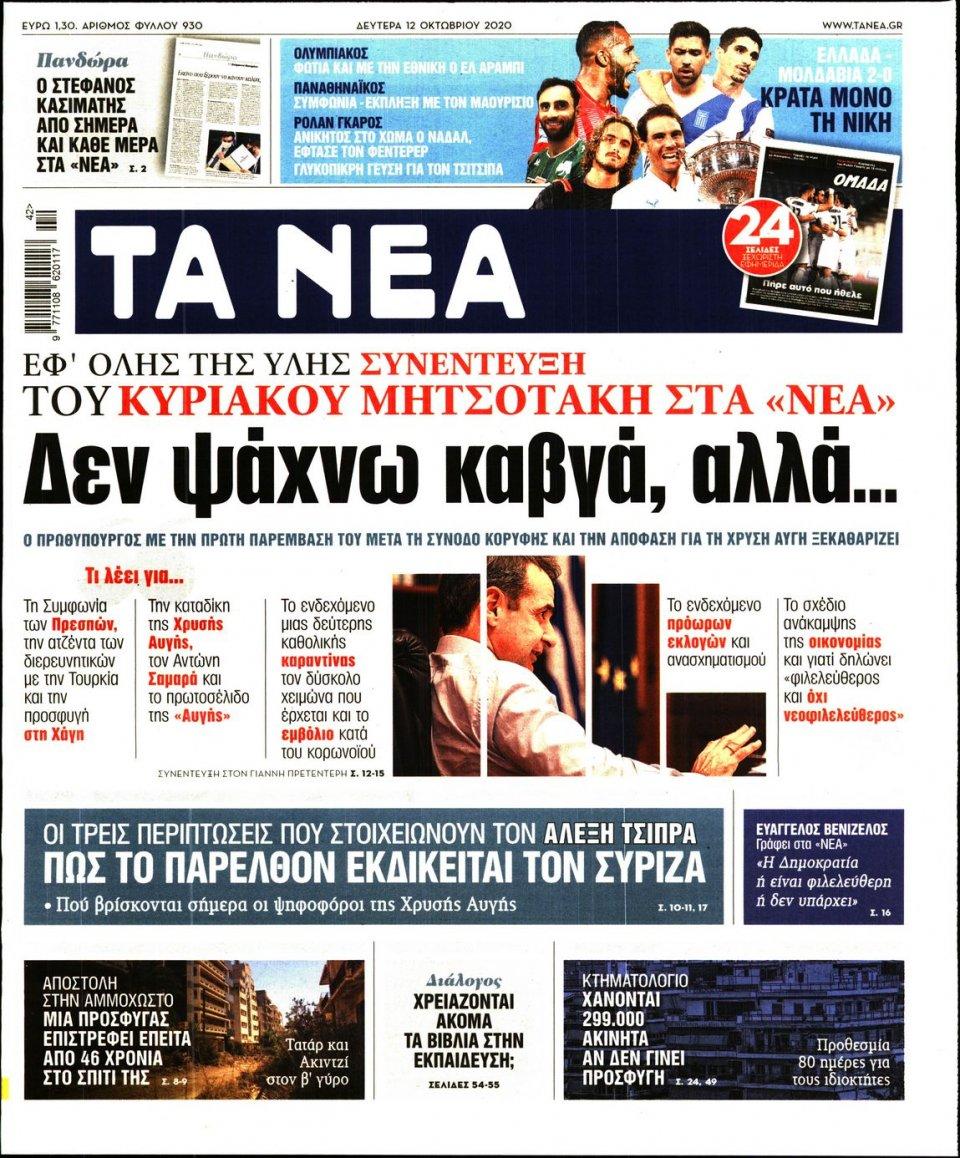 Πρωτοσέλιδο Εφημερίδας - Τα Νέα - 2020-10-12