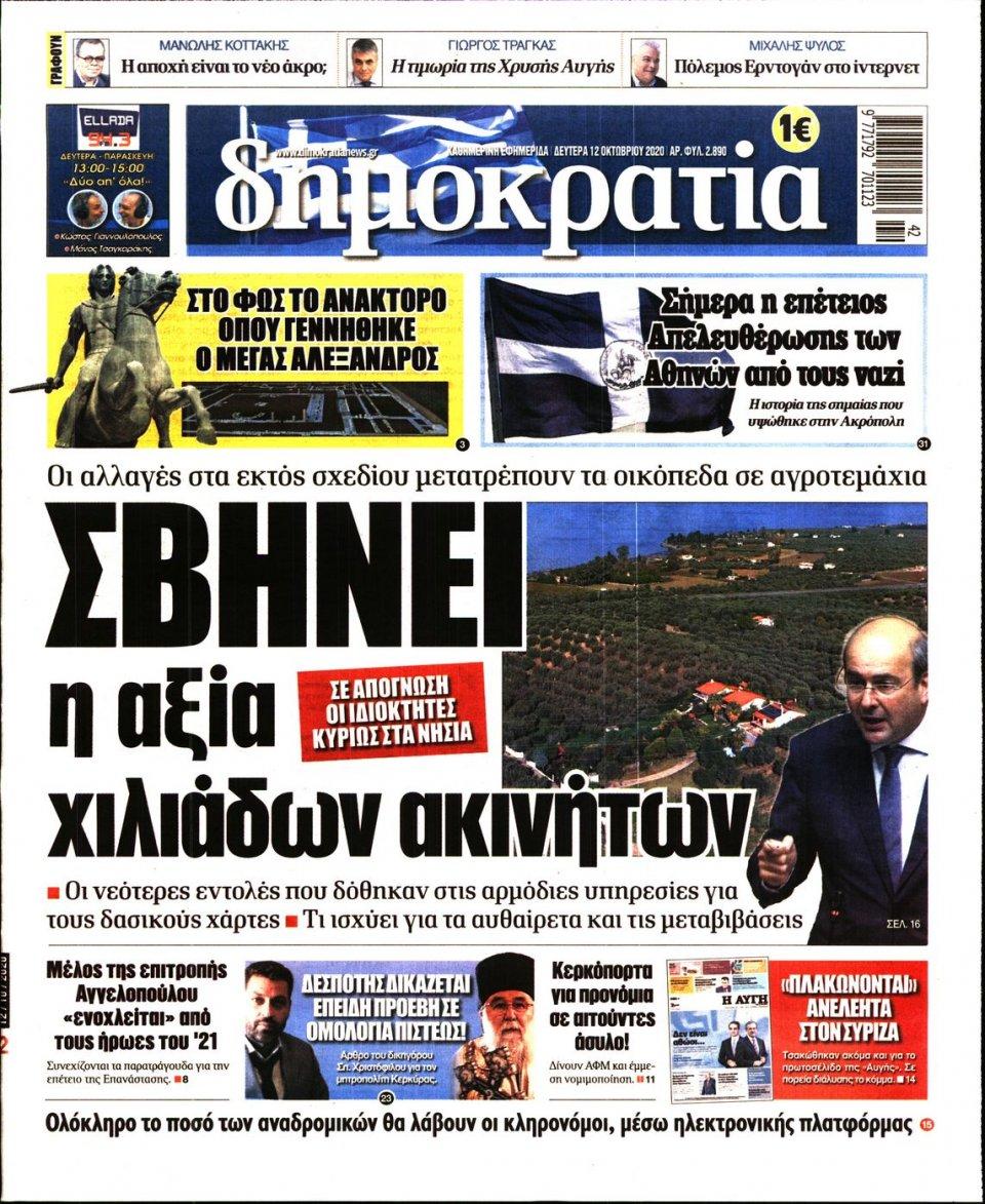Πρωτοσέλιδο Εφημερίδας - ΔΗΜΟΚΡΑΤΙΑ - 2020-10-12