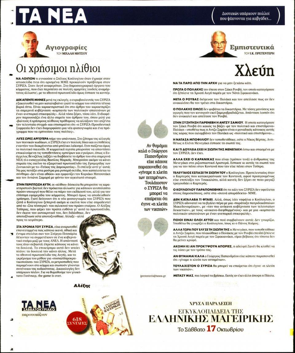Οπισθόφυλλο Εφημερίδας - Τα Νέα - 2020-10-12