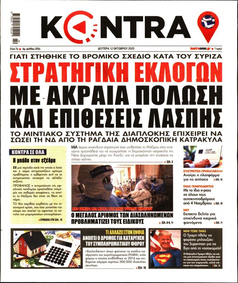 Πρωτοσέλιδο Εφημερίδας - KONTRA NEWS - 2020-10-12