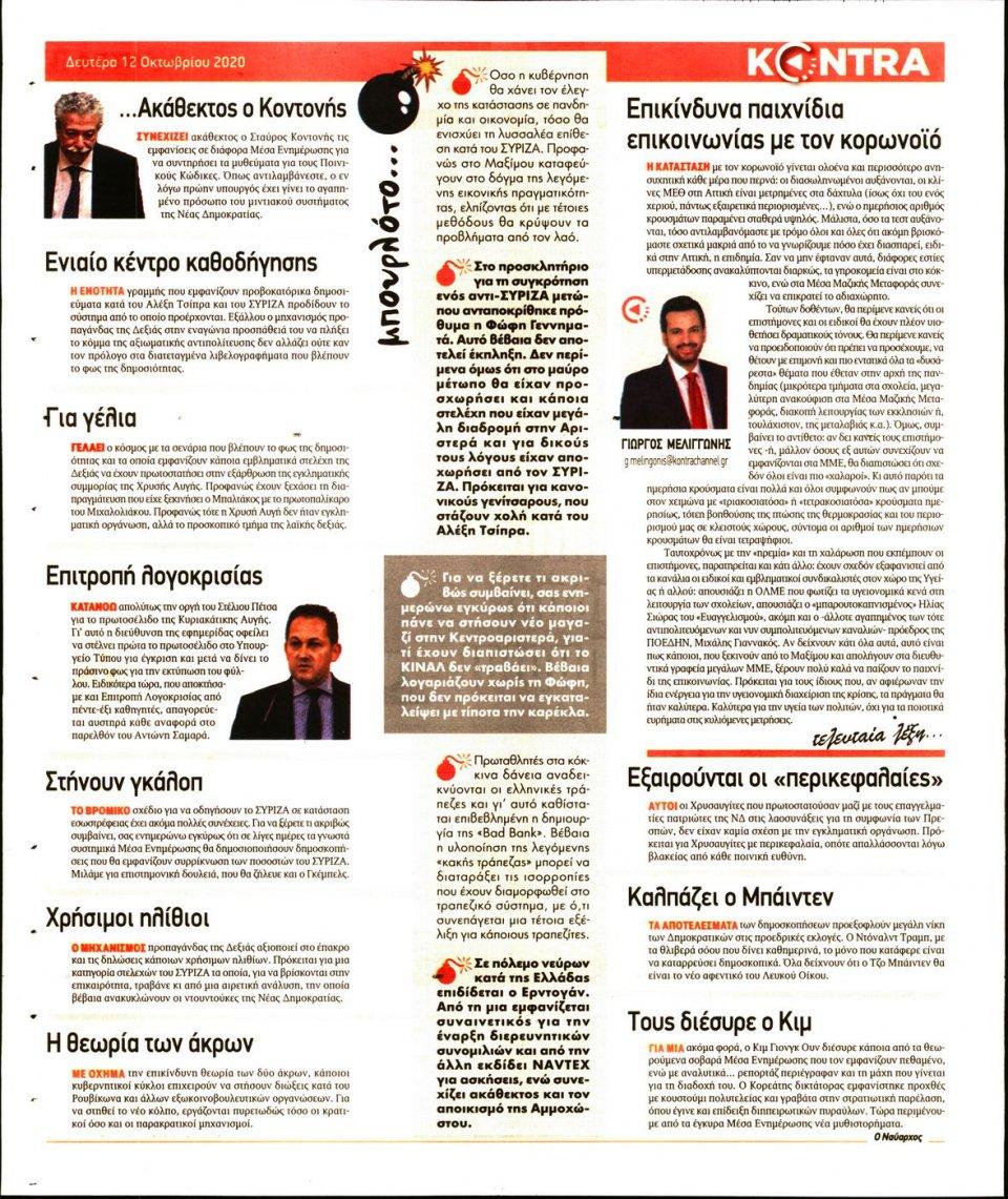 Οπισθόφυλλο Εφημερίδας - KONTRA NEWS - 2020-10-12