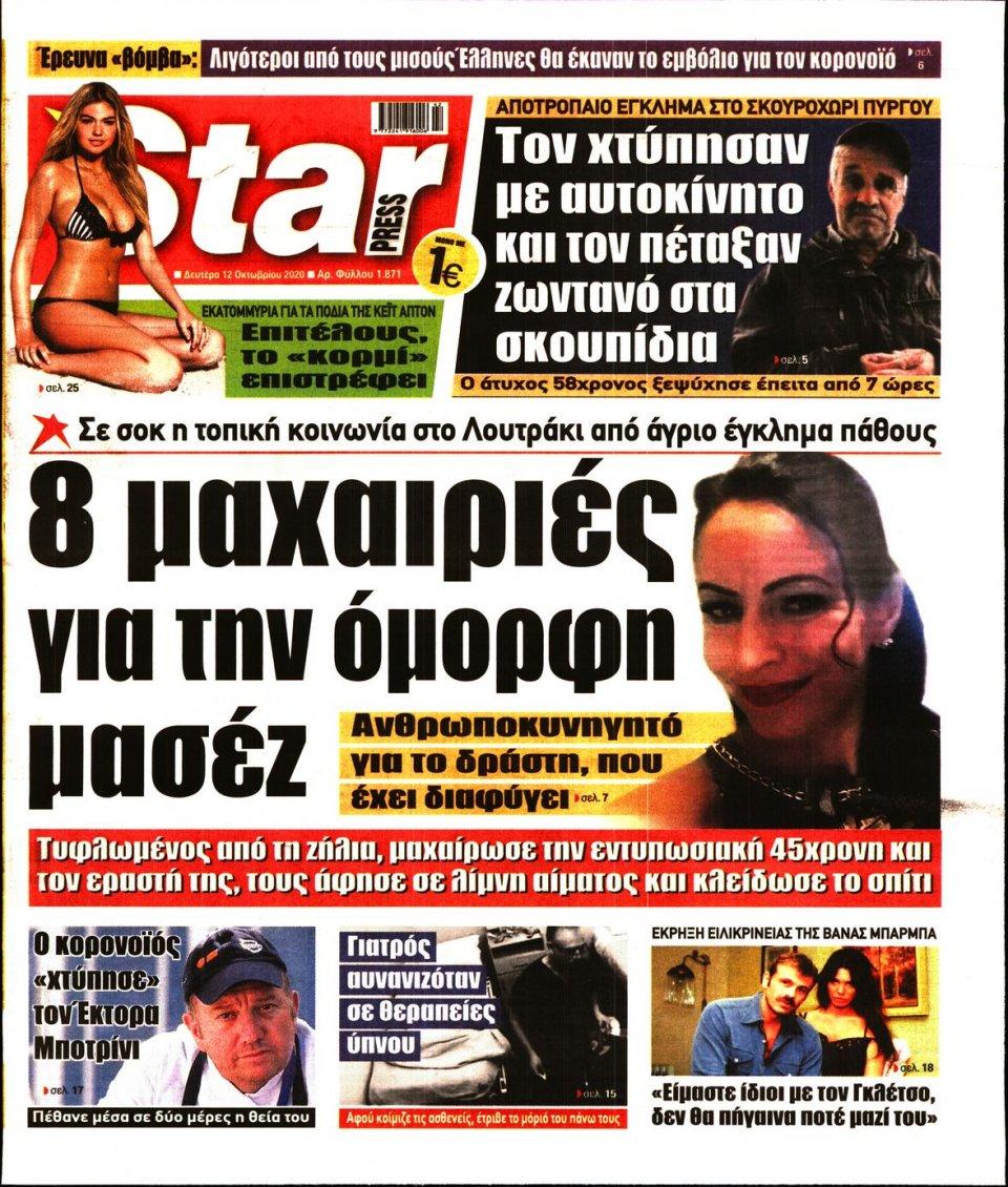 Πρωτοσέλιδο Εφημερίδας - STAR PRESS - 2020-10-12