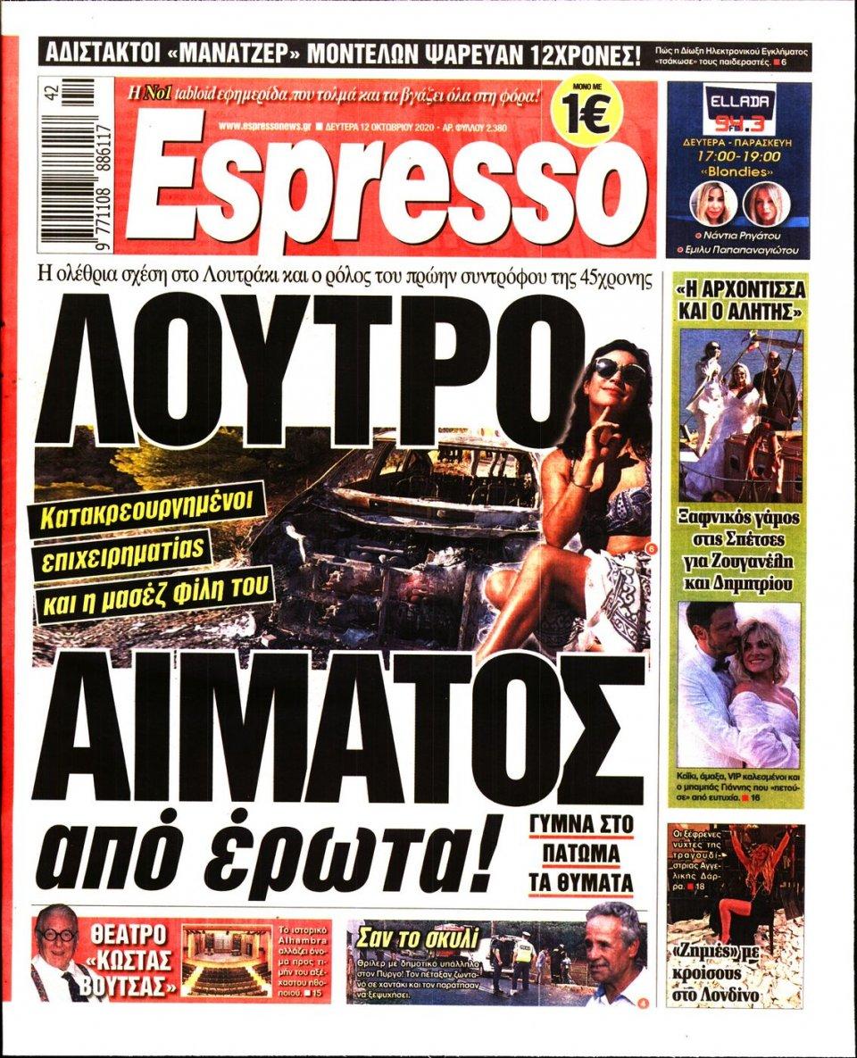 Πρωτοσέλιδο Εφημερίδας - Espresso - 2020-10-12