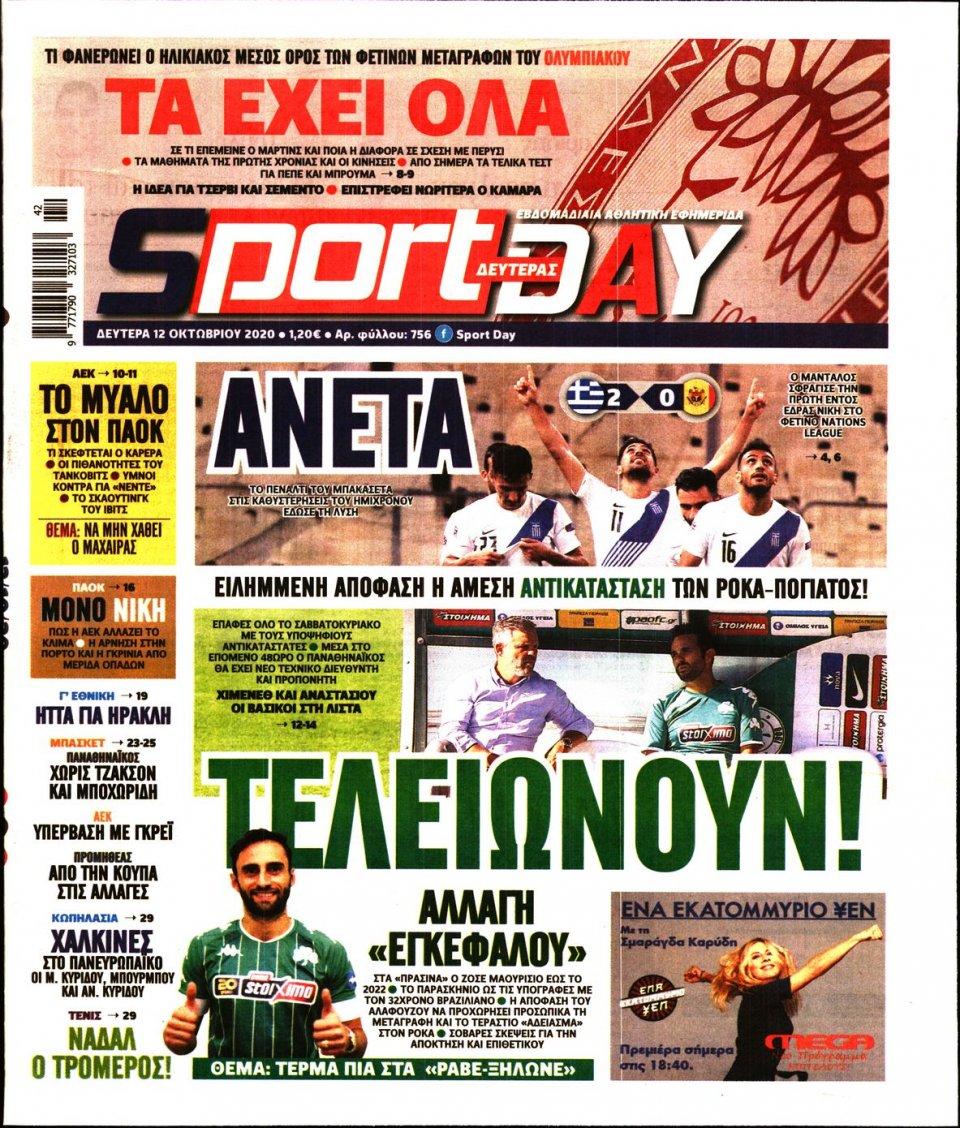 Πρωτοσέλιδο Εφημερίδας - Sportday - 2020-10-12