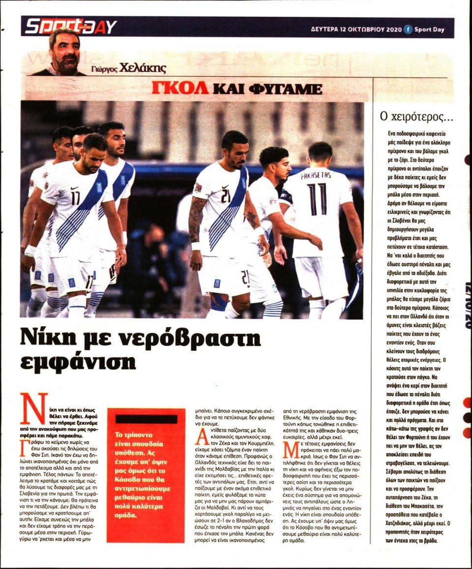 Οπισθόφυλλο Εφημερίδας - Sportday - 2020-10-12