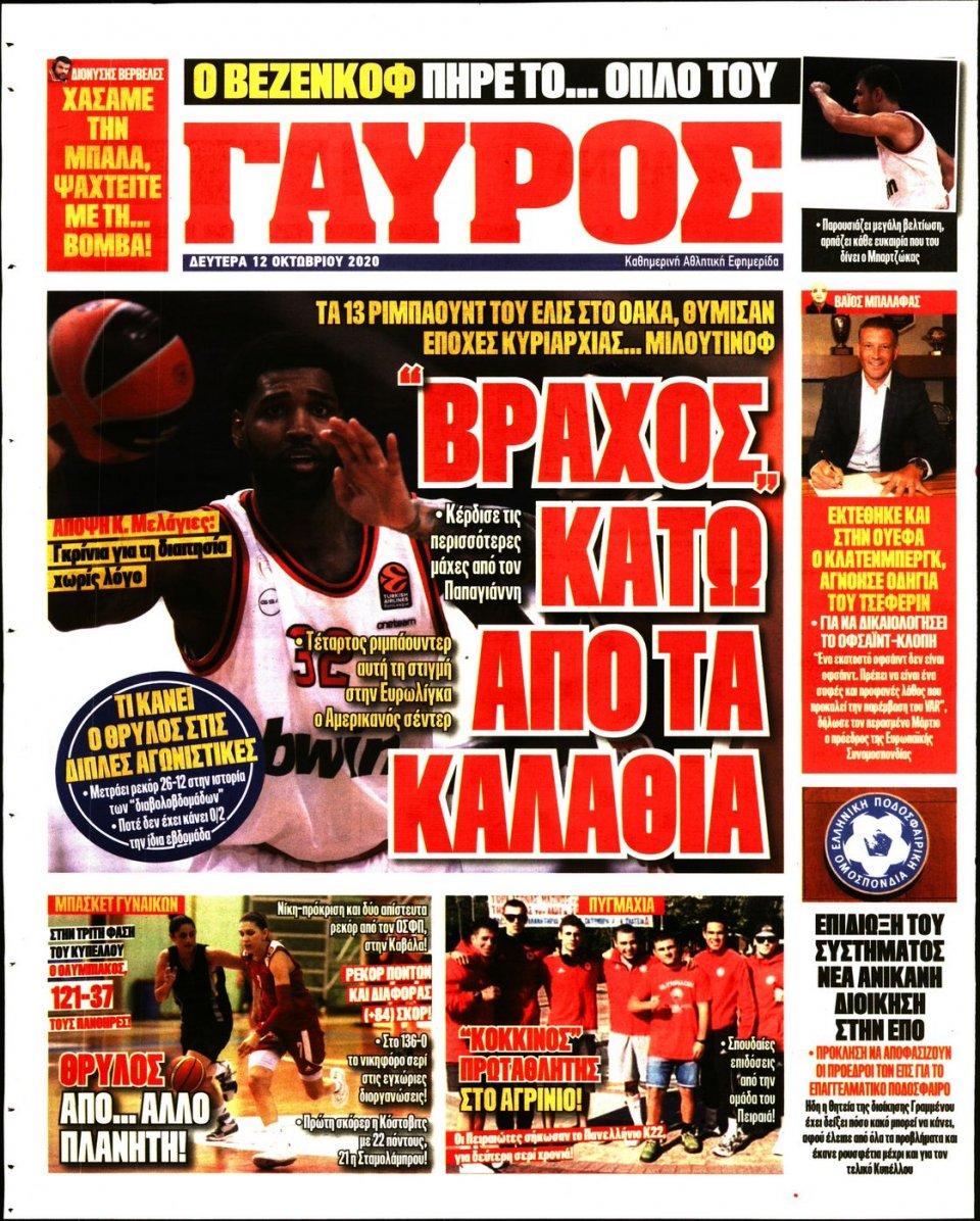 Οπισθόφυλλο Εφημερίδας - Πρωταθλητής - 2020-10-12