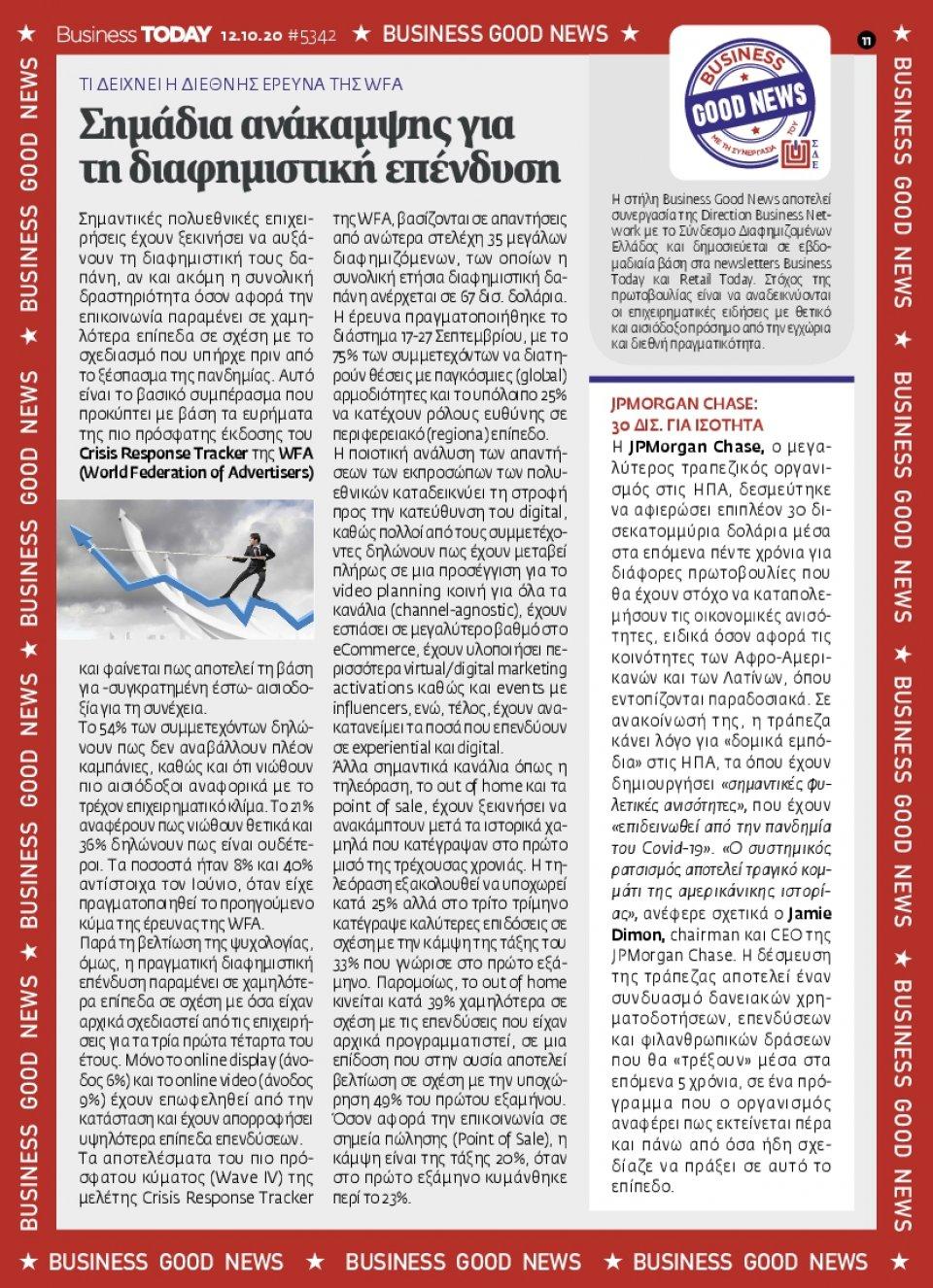 Οπισθόφυλλο Εφημερίδας - BUSINESS TODAY - 2020-10-12