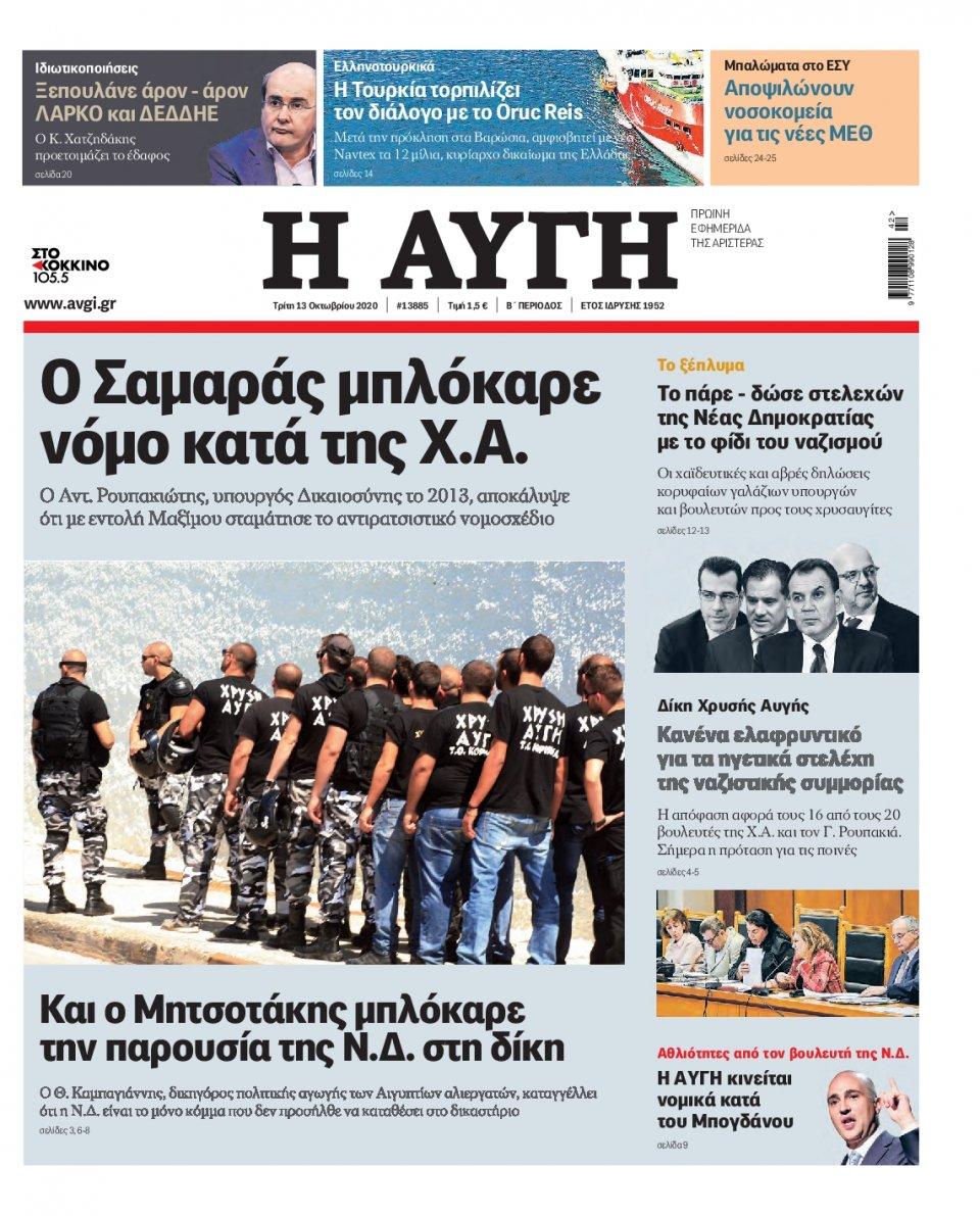 Πρωτοσέλιδο Εφημερίδας - Αυγή - 2020-10-13