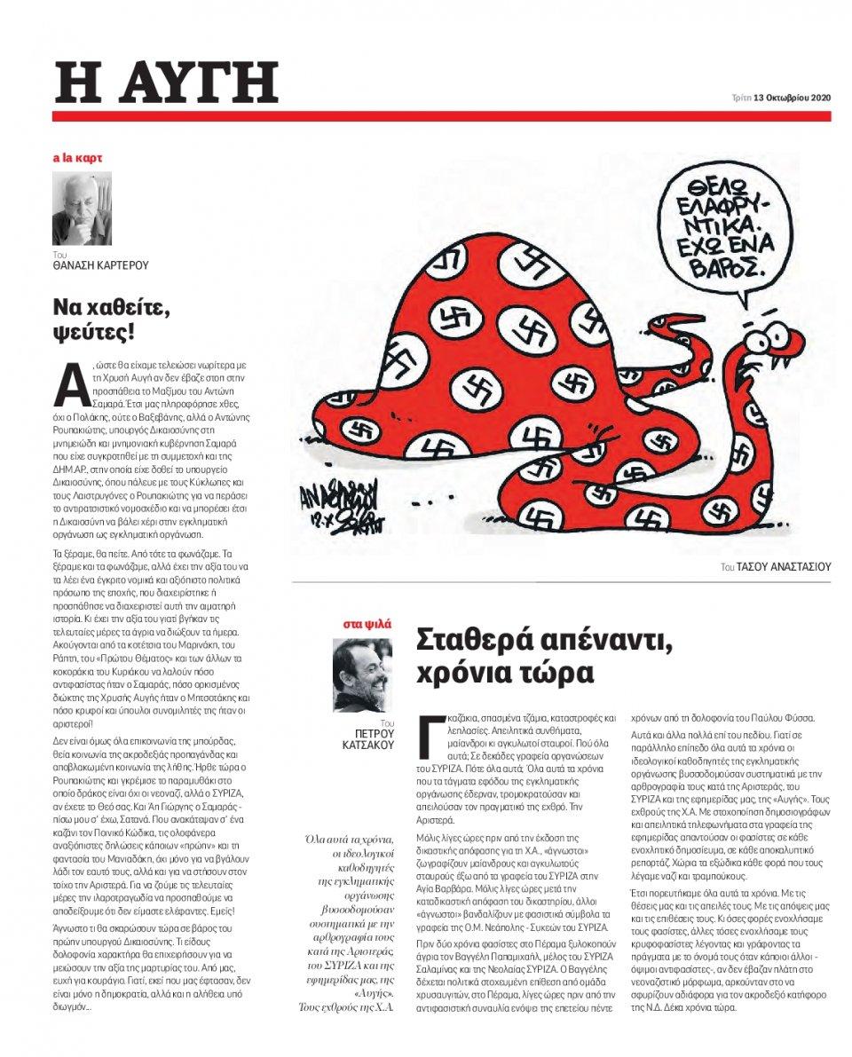 Οπισθόφυλλο Εφημερίδας - Αυγή - 2020-10-13