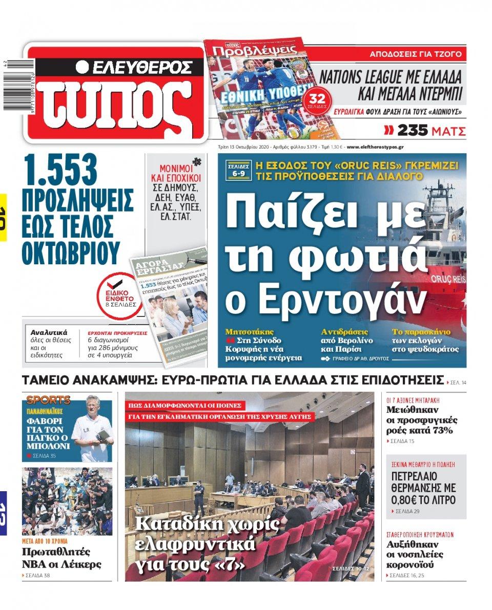 Πρωτοσέλιδο Εφημερίδας - Ελεύθερος Τύπος - 2020-10-13