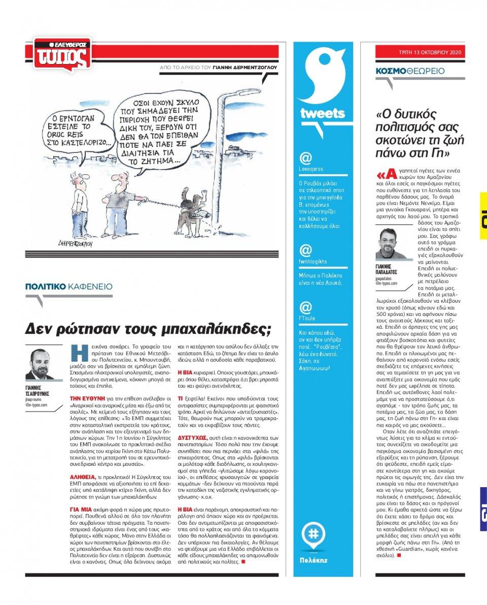 Οπισθόφυλλο Εφημερίδας - Ελεύθερος Τύπος - 2020-10-13