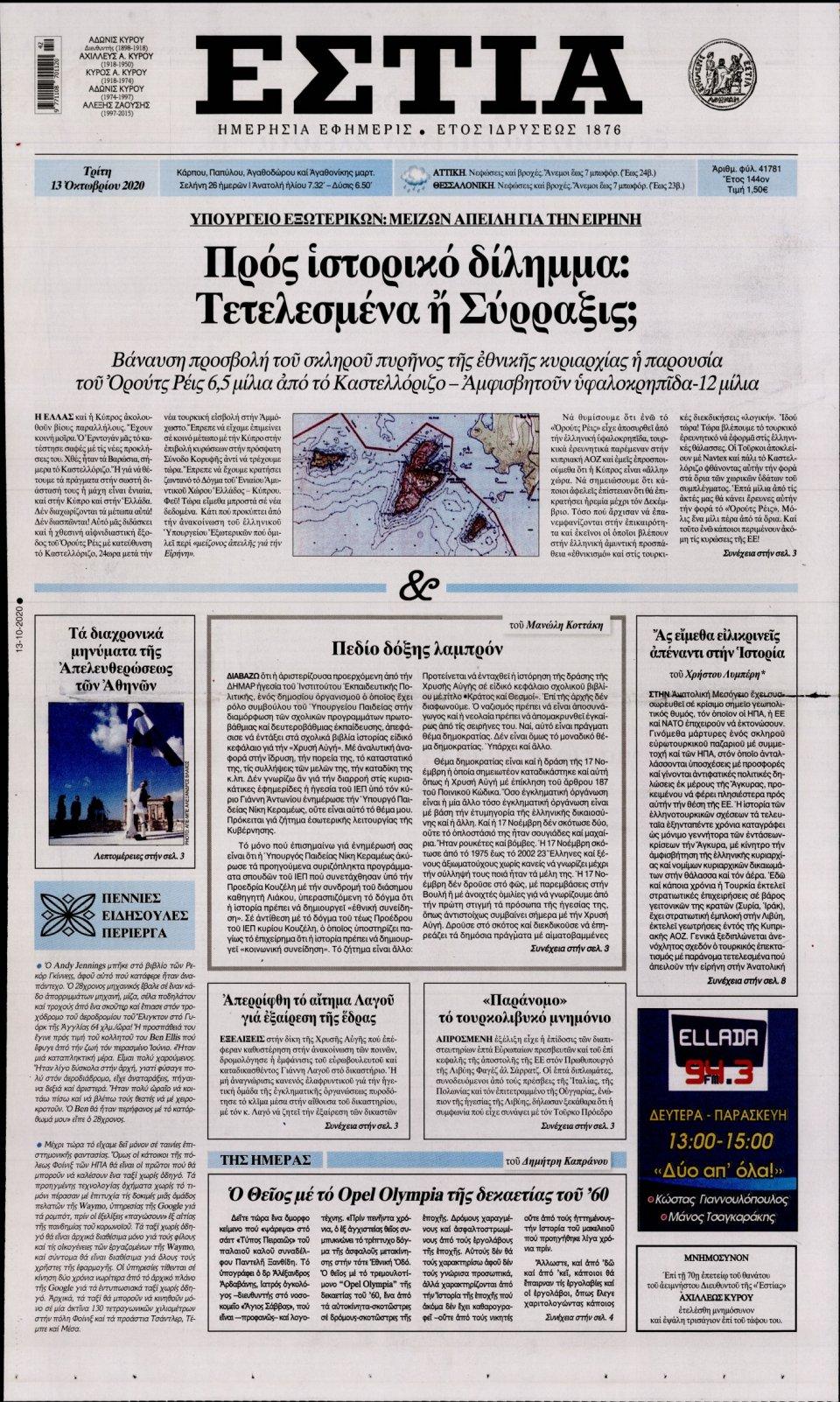 Πρωτοσέλιδο Εφημερίδας - Εστία - 2020-10-13
