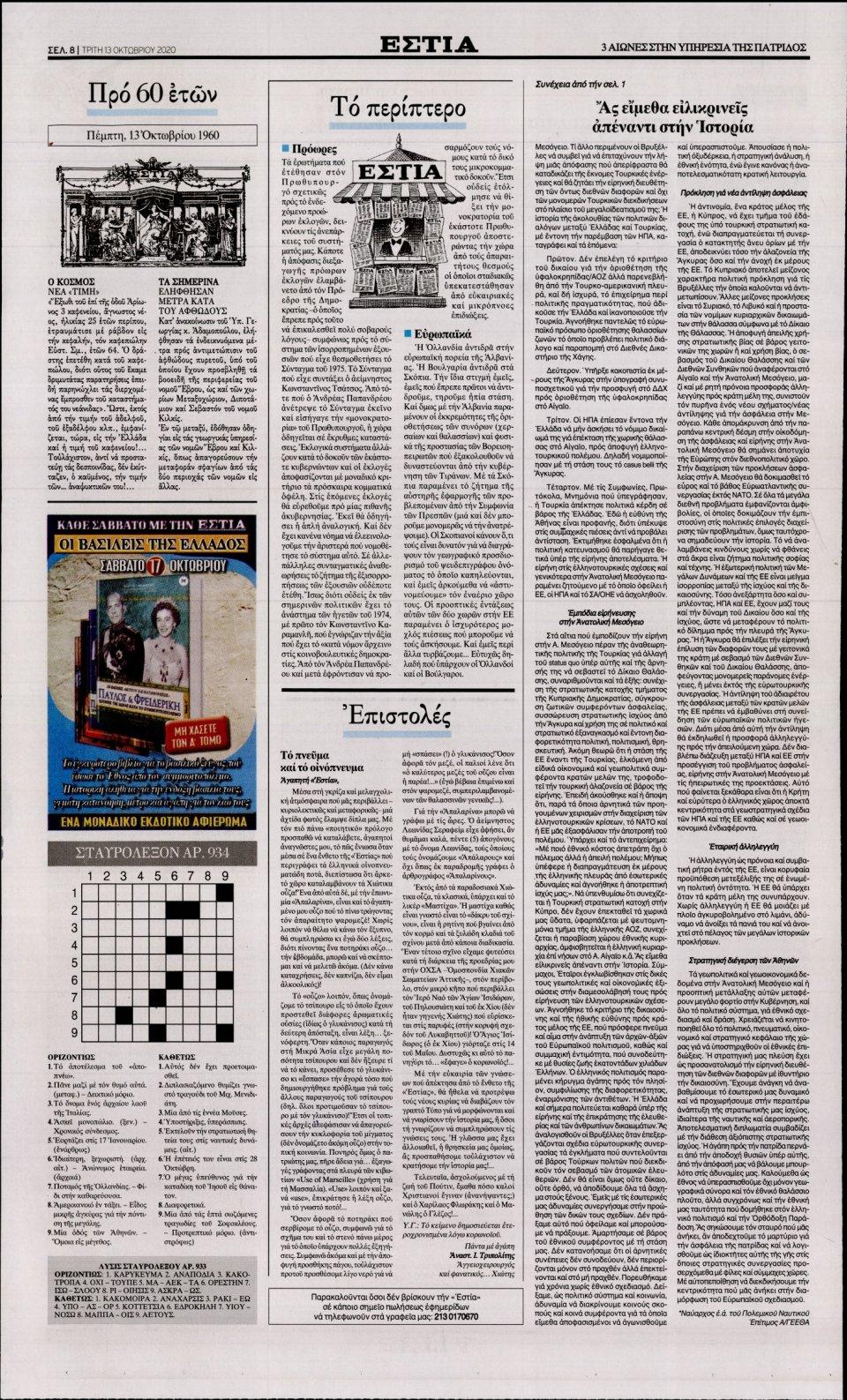Οπισθόφυλλο Εφημερίδας - Εστία - 2020-10-13