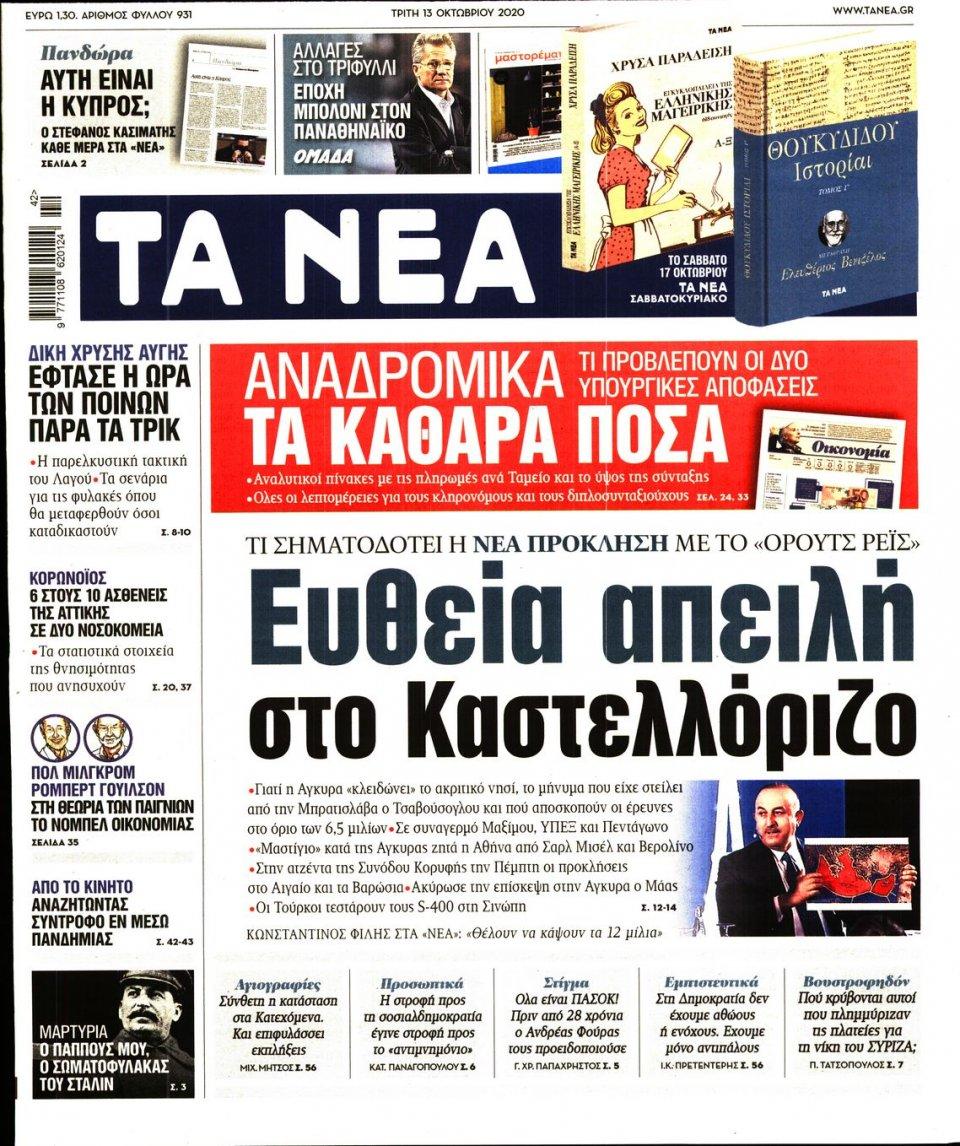 Πρωτοσέλιδο Εφημερίδας - Τα Νέα - 2020-10-13