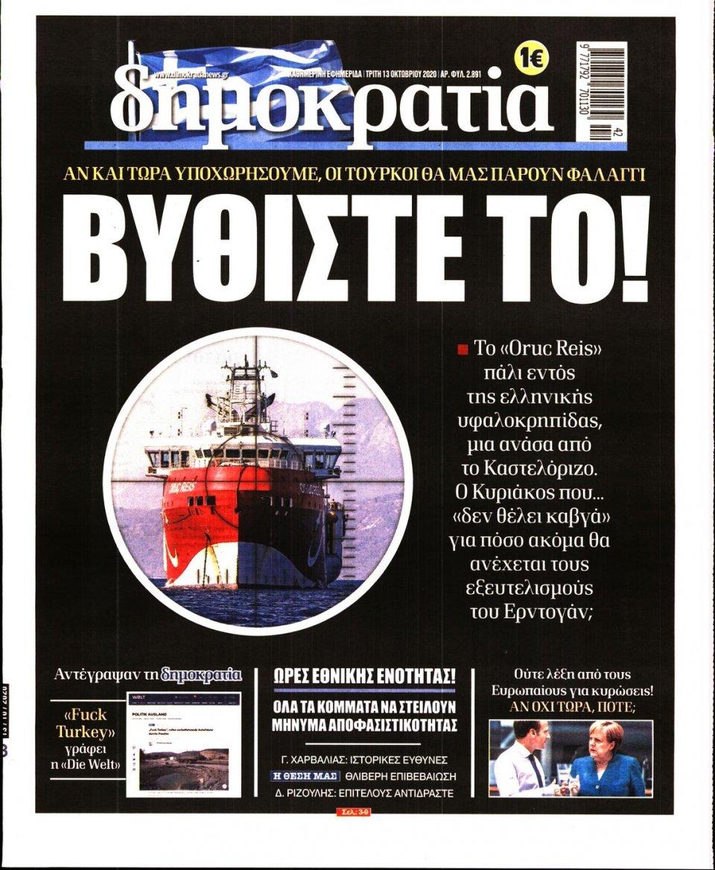 Πρωτοσέλιδο Εφημερίδας - ΔΗΜΟΚΡΑΤΙΑ - 2020-10-13
