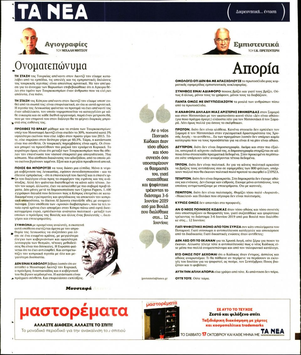 Οπισθόφυλλο Εφημερίδας - Τα Νέα - 2020-10-13