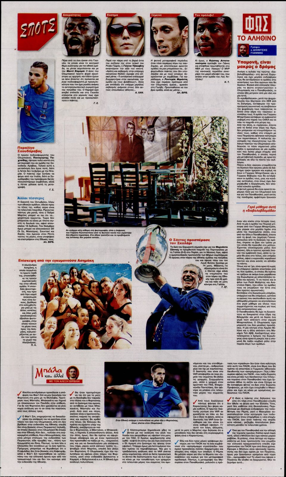 Οπισθόφυλλο Εφημερίδας - Φως των Σπορ - 2020-10-13