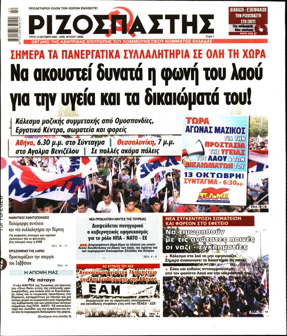 Πρωτοσέλιδο Εφημερίδας - Ριζοσπάστης - 2020-10-13