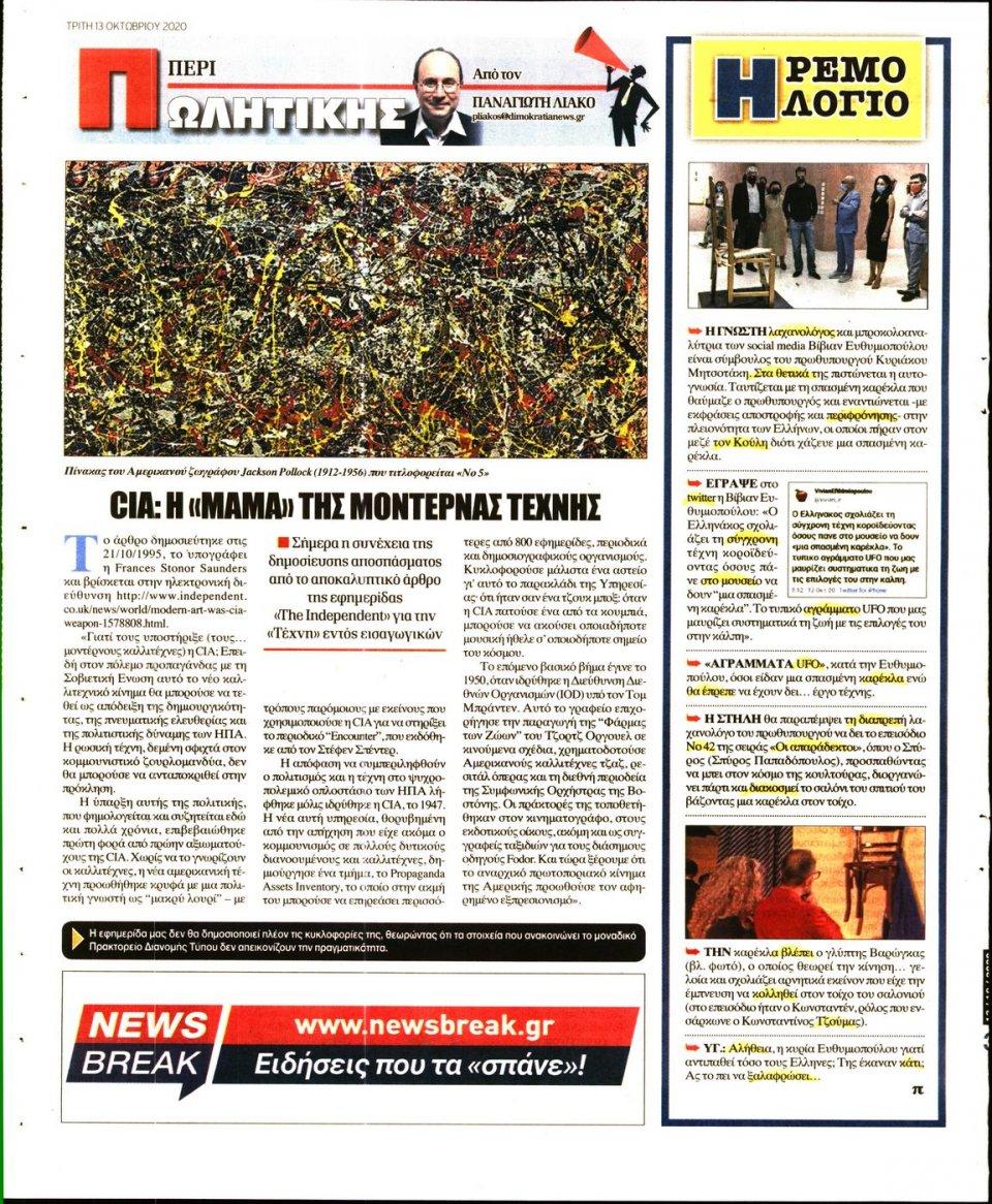 Οπισθόφυλλο Εφημερίδας - ΔΗΜΟΚΡΑΤΙΑ - 2020-10-13