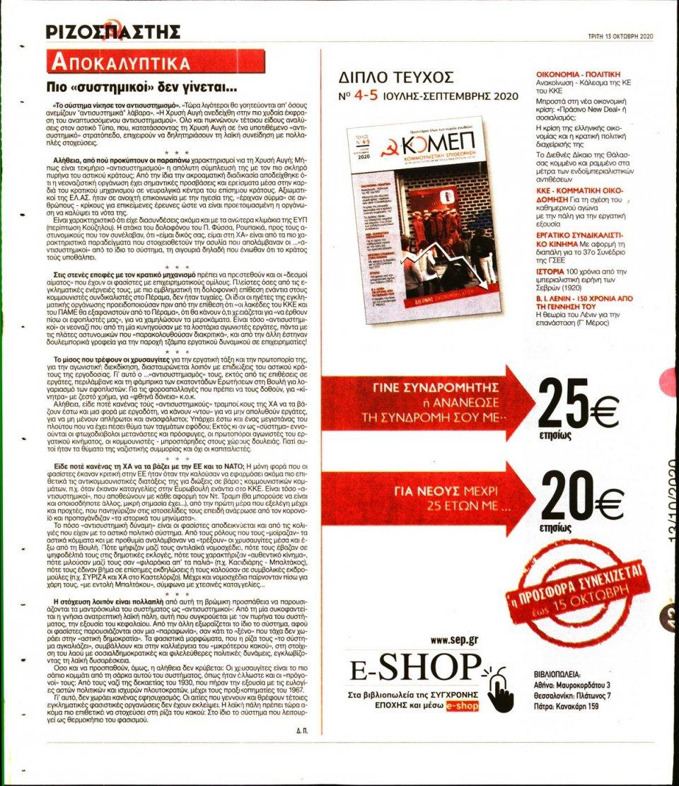 Οπισθόφυλλο Εφημερίδας - Ριζοσπάστης - 2020-10-13