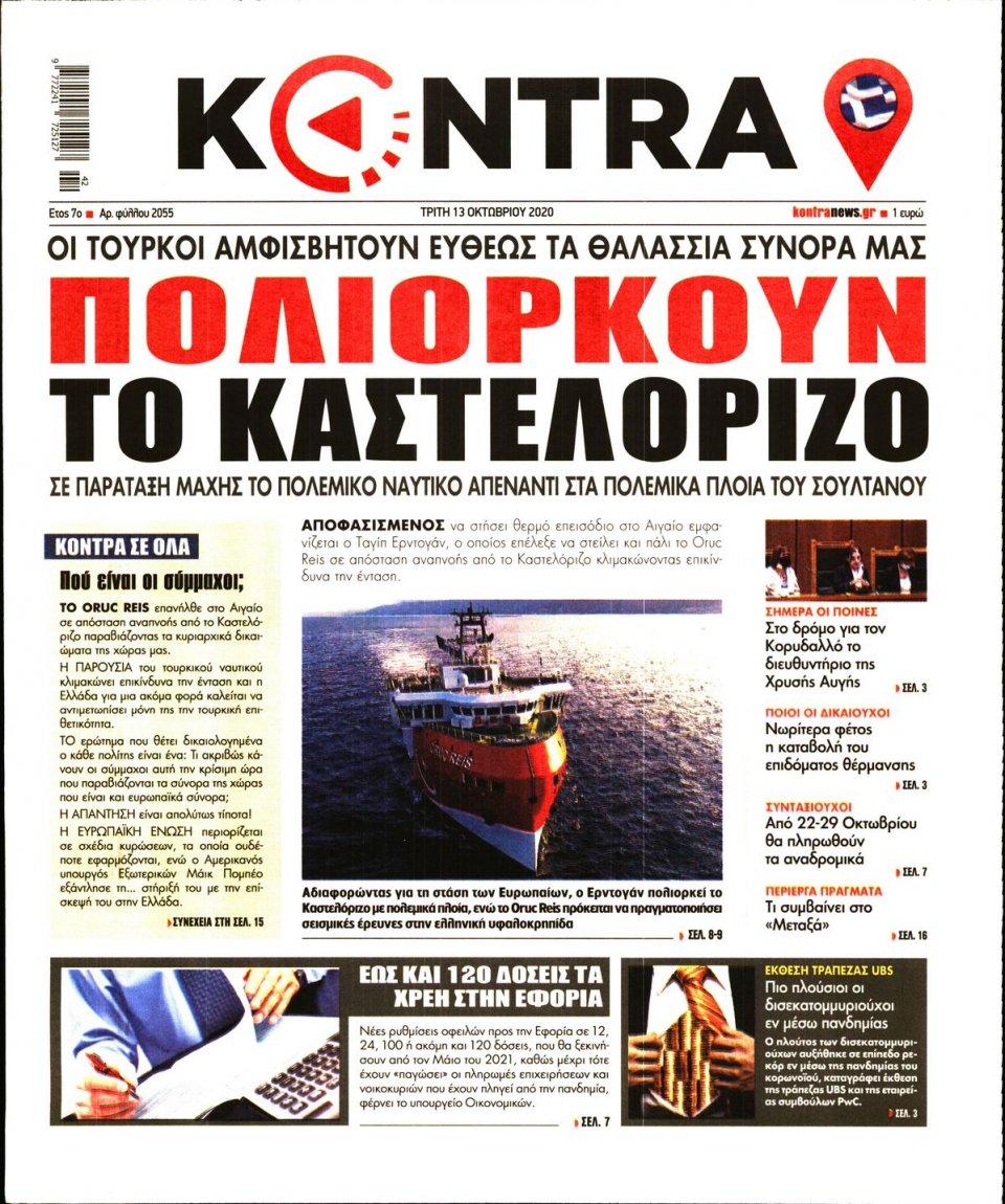 Πρωτοσέλιδο Εφημερίδας - KONTRA NEWS - 2020-10-13