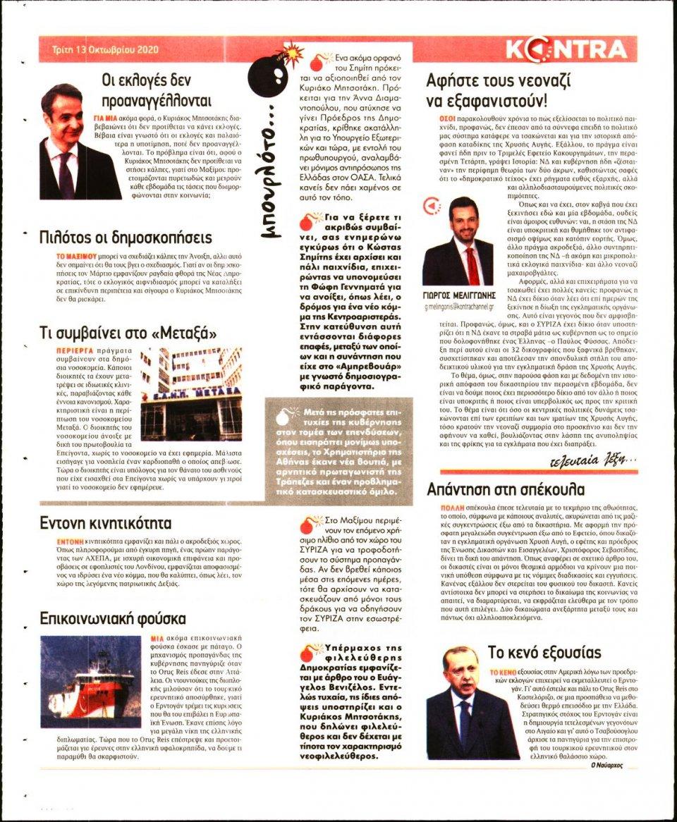 Οπισθόφυλλο Εφημερίδας - KONTRA NEWS - 2020-10-13