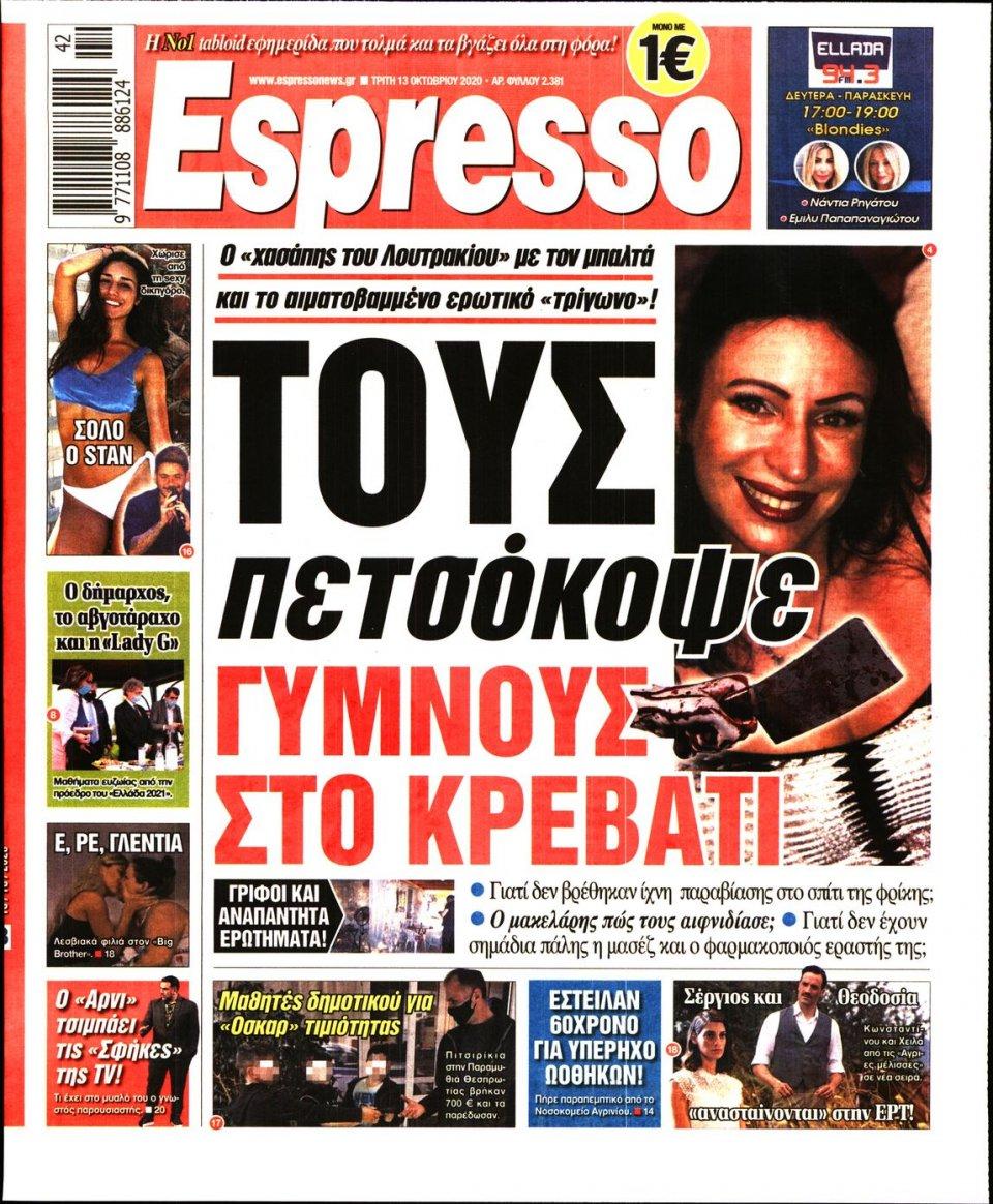 Πρωτοσέλιδο Εφημερίδας - Espresso - 2020-10-13