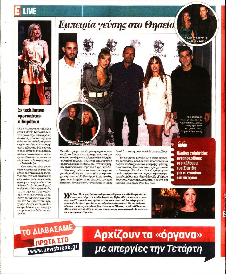 Οπισθόφυλλο Εφημερίδας - Espresso - 2020-10-13