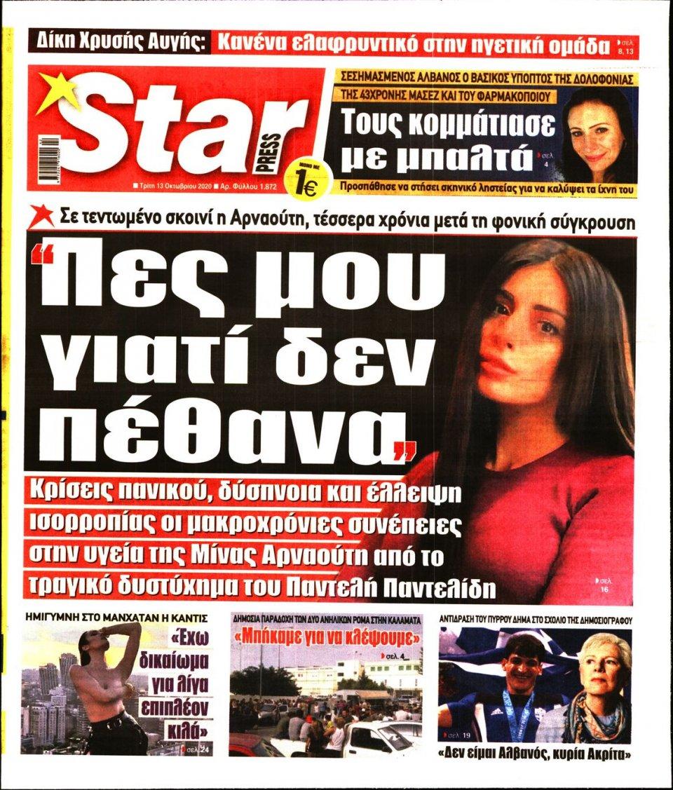 Πρωτοσέλιδο Εφημερίδας - STAR PRESS - 2020-10-13