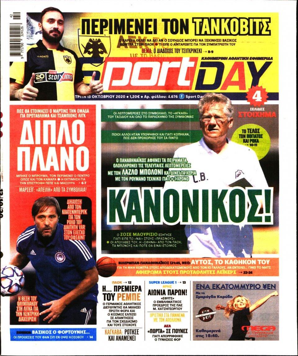 Πρωτοσέλιδο Εφημερίδας - Sportday - 2020-10-13